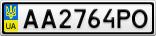 Номерной знак - AA2764PO