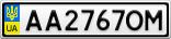 Номерной знак - AA2767OM