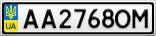 Номерной знак - AA2768OM