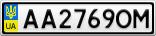 Номерной знак - AA2769OM