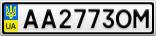 Номерной знак - AA2773OM