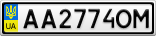 Номерной знак - AA2774OM