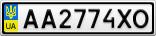 Номерной знак - AA2774XO