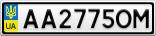 Номерной знак - AA2775OM