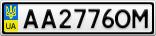 Номерной знак - AA2776OM