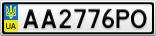 Номерной знак - AA2776PO