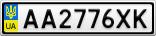 Номерной знак - AA2776XK