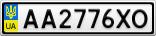 Номерной знак - AA2776XO