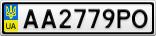 Номерной знак - AA2779PO