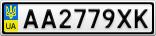 Номерной знак - AA2779XK