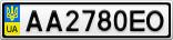 Номерной знак - AA2780EO