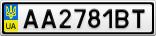 Номерной знак - AA2781BT