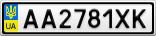 Номерной знак - AA2781XK