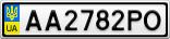 Номерной знак - AA2782PO