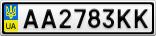 Номерной знак - AA2783KK