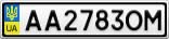 Номерной знак - AA2783OM