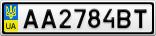 Номерной знак - AA2784BT