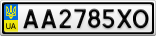Номерной знак - AA2785XO