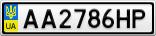 Номерной знак - AA2786HP