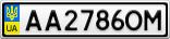 Номерной знак - AA2786OM