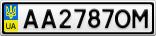 Номерной знак - AA2787OM