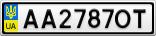 Номерной знак - AA2787OT
