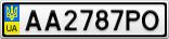 Номерной знак - AA2787PO
