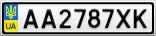 Номерной знак - AA2787XK