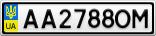 Номерной знак - AA2788OM