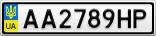 Номерной знак - AA2789HP