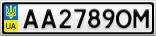 Номерной знак - AA2789OM