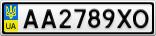 Номерной знак - AA2789XO