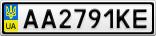 Номерной знак - AA2791KE