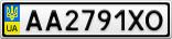 Номерной знак - AA2791XO