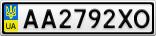 Номерной знак - AA2792XO