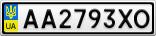 Номерной знак - AA2793XO