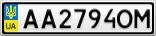 Номерной знак - AA2794OM