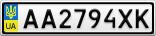 Номерной знак - AA2794XK