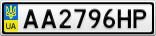Номерной знак - AA2796HP