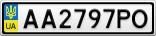 Номерной знак - AA2797PO