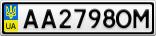 Номерной знак - AA2798OM