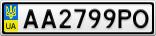 Номерной знак - AA2799PO