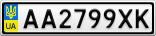 Номерной знак - AA2799XK