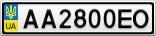 Номерной знак - AA2800EO