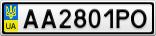 Номерной знак - AA2801PO