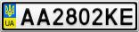 Номерной знак - AA2802KE