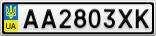 Номерной знак - AA2803XK
