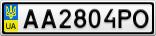 Номерной знак - AA2804PO