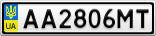 Номерной знак - AA2806MT