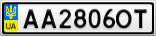 Номерной знак - AA2806OT